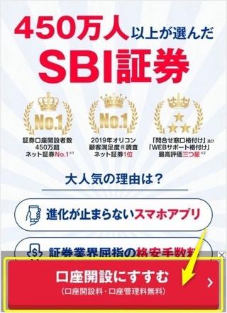 sbi証券で口座開設