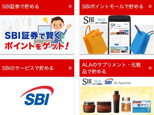 sbi証券、ポイントモールで貯める