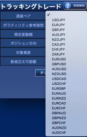 トラッキングトレードの通貨ペア