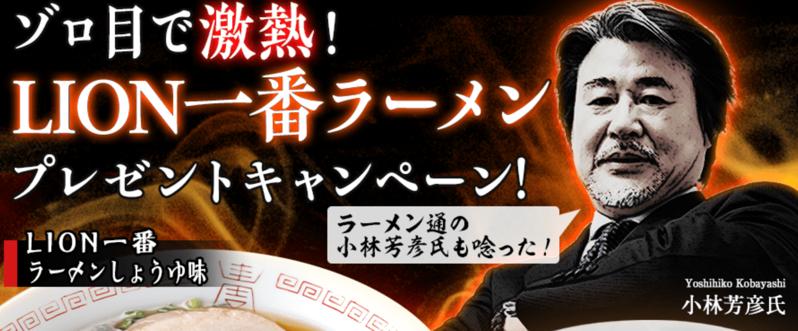 lion fxゾロ目キャンペーン