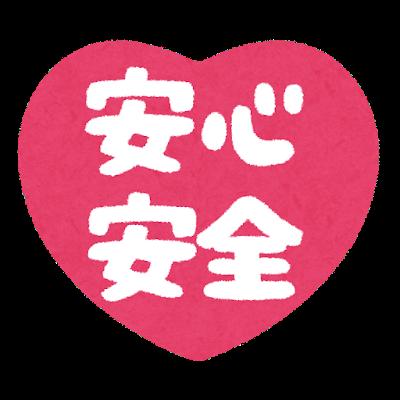 Mark heart anshin anzen