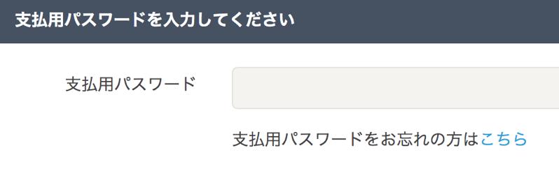 申し込みパスワード