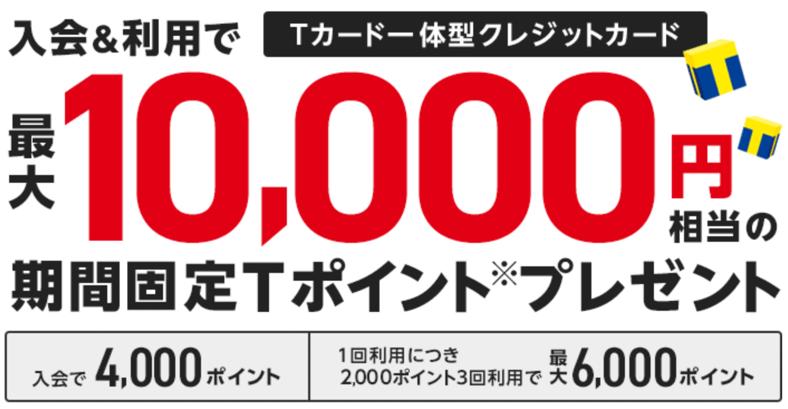 1万円安く買う方法