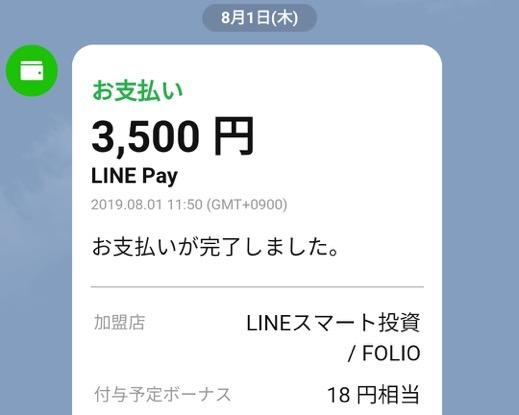 lineスマート積立