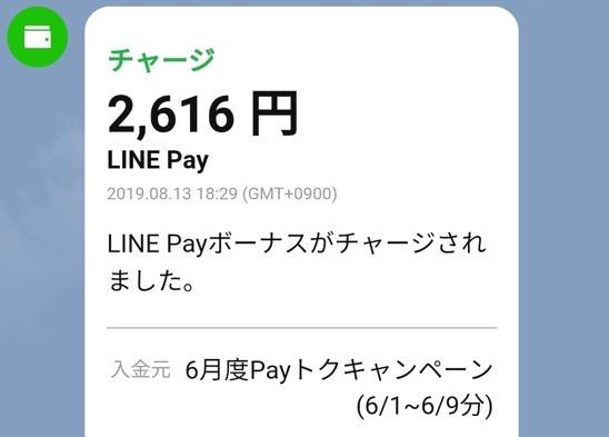 line payでポイント獲得