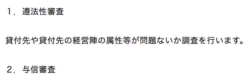 samuraiでの審査