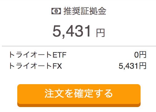 トライオートFXで1万円から