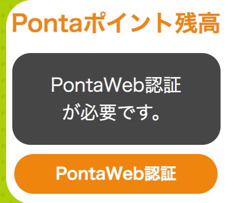 ponta web認証