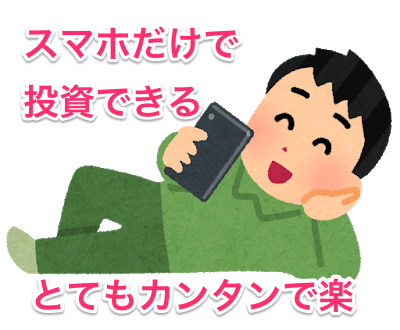 Smartphone nekorogaru man 2