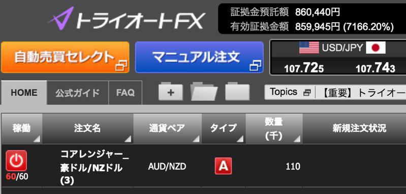 トライオートFXの画面