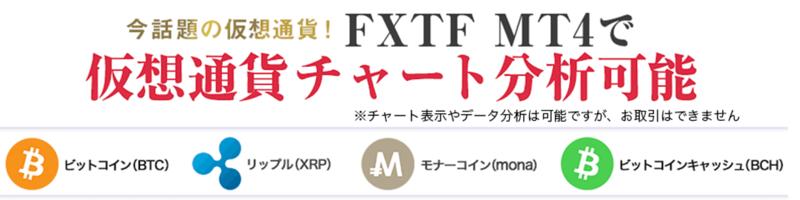 ftfxでの仮想通貨チャート