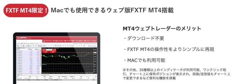 ftfxのweb版