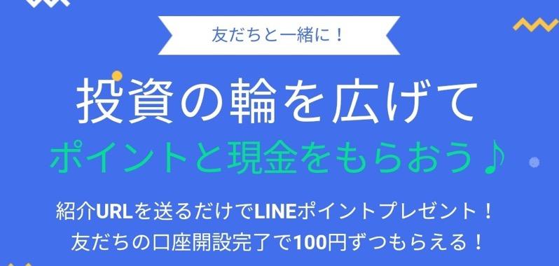 line投資で100円もらえる