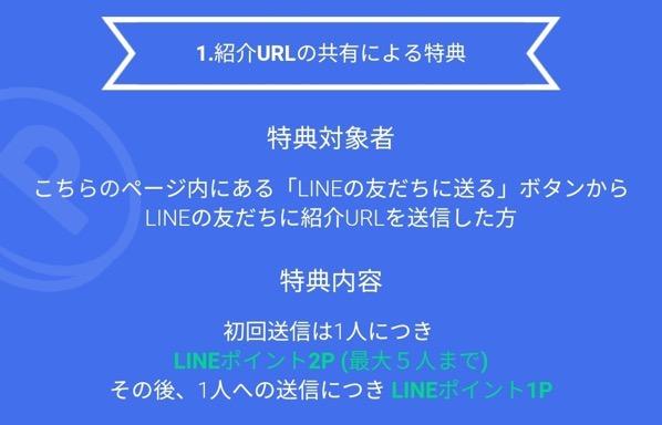 line投資の招待制度