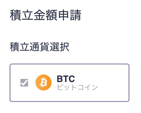 ビットコイン積立の設定