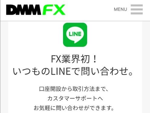 dmm FXのLINE問い合わせ