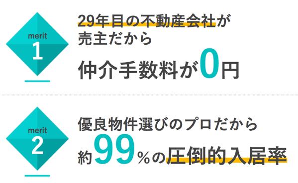 日本財託の会社としての評判