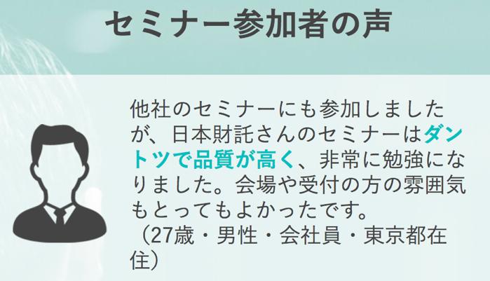 日本財託セミナーの感想