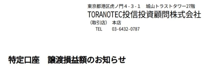 トラノコの特定口座の書類