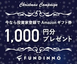ファンディーノのキャンペーン