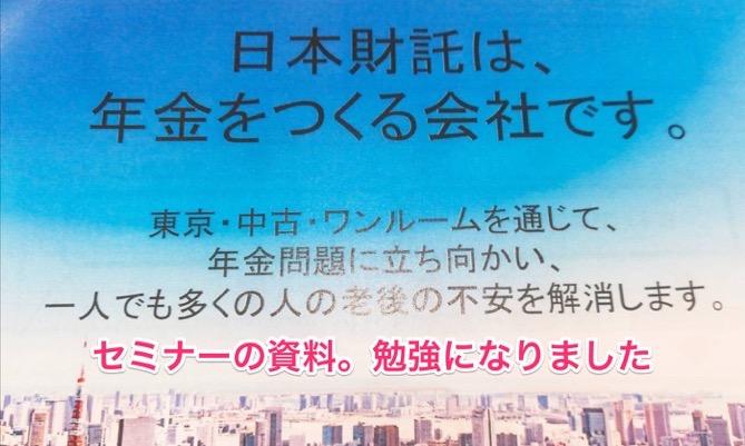 日本財託のセミナー資料
