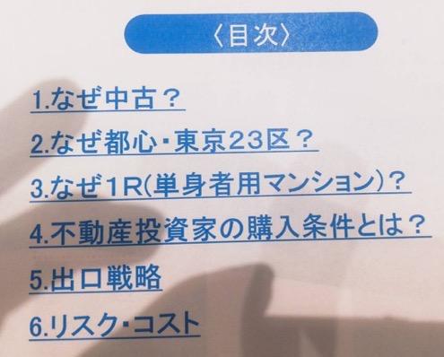 日本財託の無料セミナー