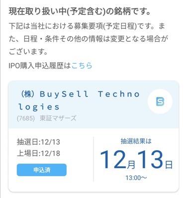 1株ipo申込完了