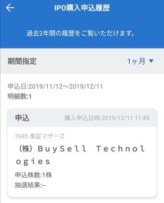 1株ipo購入申込履歴