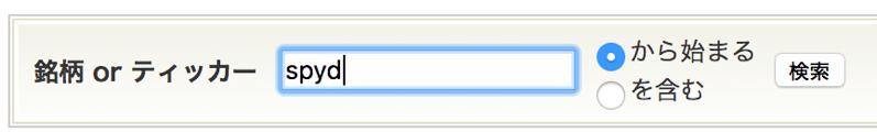 sbi証券でETFのティッカー入力
