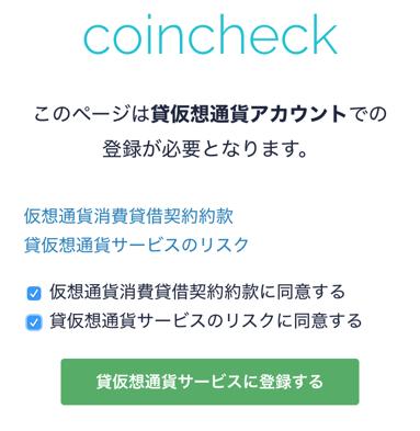 貸し仮想通貨に同意し登録