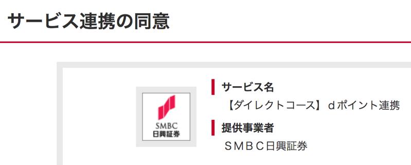smbcとdアカウント連携