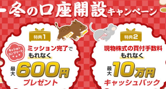 smbc日興証券のキャンペーン