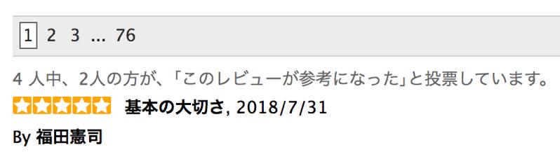 スクリーンショット 2020 01 17 11 14 16