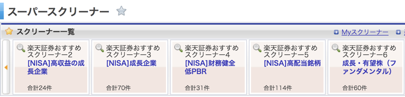 楽天証券でテーマ検索