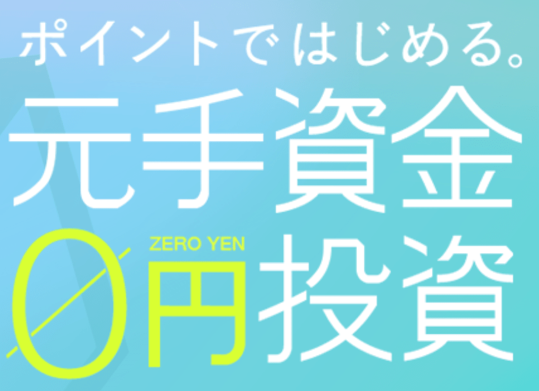 松井証券で0円ポイント投資