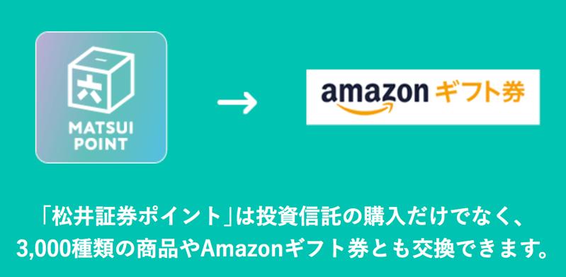 松井ポイントをAmazonで使う