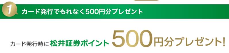 松井証券ポイント付与