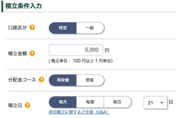松井証券でインデックス積立