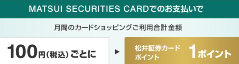 松井証券クレカでポイント
