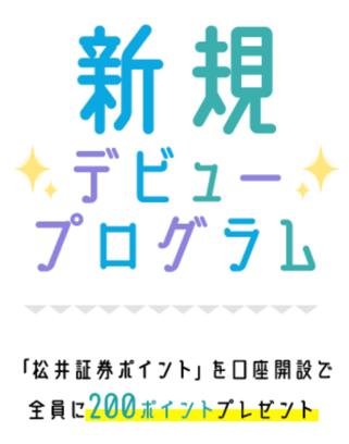 松井証券の期間限定キャンペーン