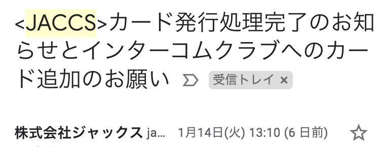 松井カード発行処理完了