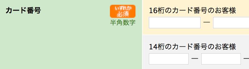 松井セキュリティカードの登録