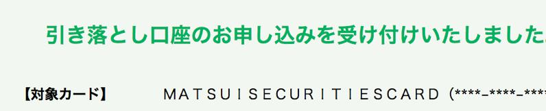 松井カードで引落口座の申込