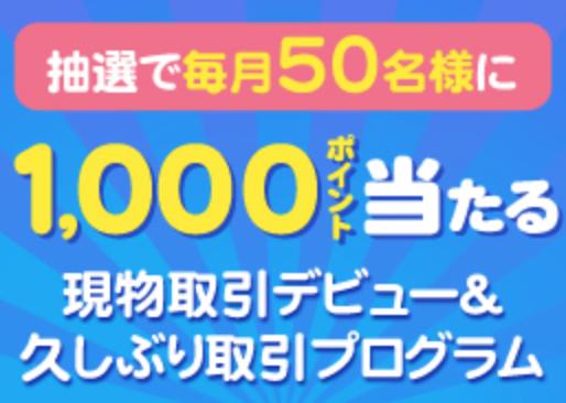 松井証券の現物取引