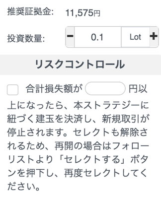 fxでリスクコントロール
