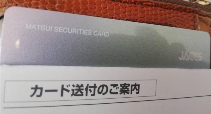 MATSUI SECURITIES CARD発行