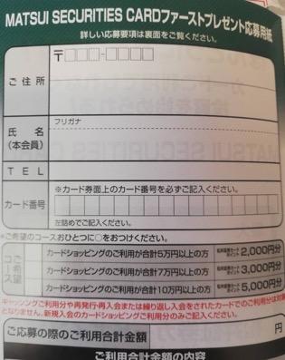 松井証券のプレゼントに応募