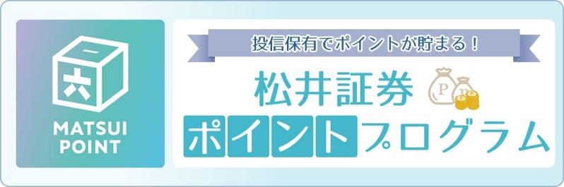 松井で投信を保有しポイント