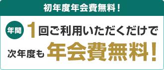 松井証券カードの年会費