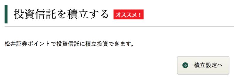 松井証券でポイント積立